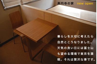 高円寺top画像