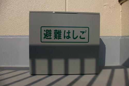 防災設備/避難はしご