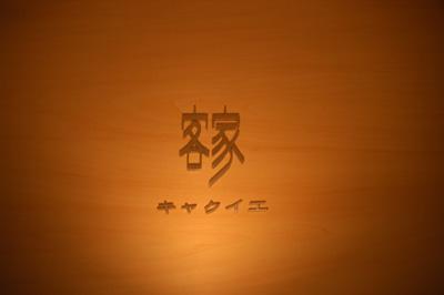 高円寺の家・玄関サイン